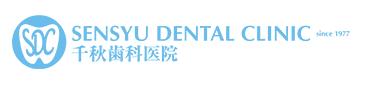 千秋歯科医院(苫小牧市、緑小前、歯科医院)口コミのある歯医者