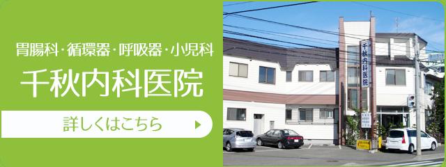 医療法人社団千寿会千秋内科医院